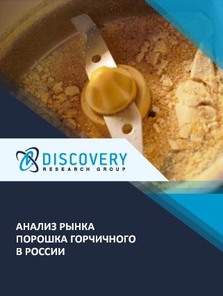 Маркетинговое исследование - Анализ рынка порошка горчичного в России