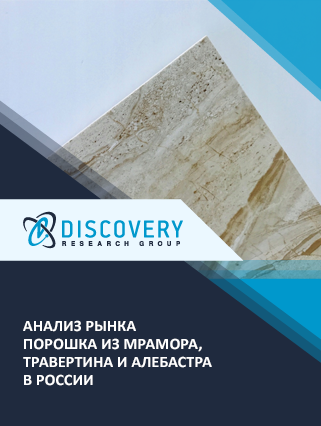 Маркетинговое исследование - Анализ рынка порошка из мрамора, травертина и алебастра в России