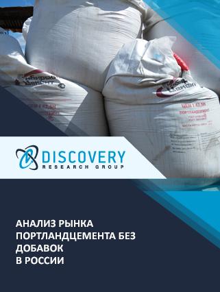 Маркетинговое исследование - Анализ рынка портландцемента без добавок в России
