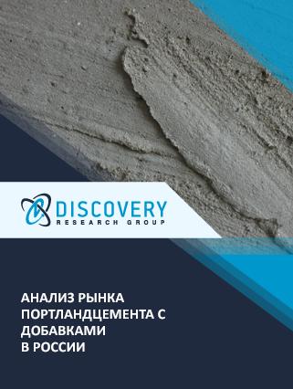 Маркетинговое исследование - Анализ рынка портландцемента с добавками в России