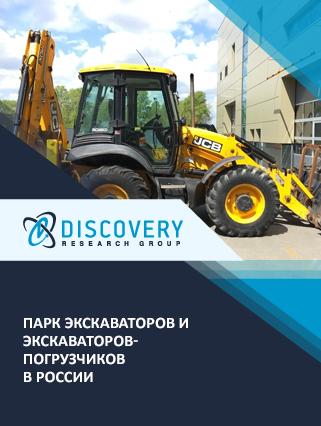 Маркетинговое исследование - Парк экскаваторов и экскаваторов-погрузчиков в России