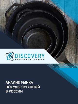 Анализ рынка посуды чугунной в России