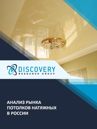 Маркетинговое исследование - Анализ рынка потолков натяжных в России