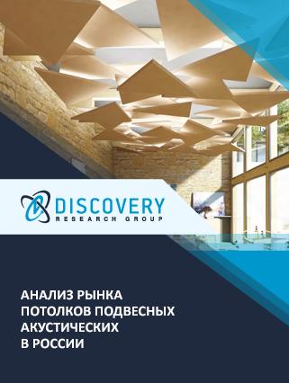 Маркетинговое исследование - Анализ рынка потолков подвесных акустических в России