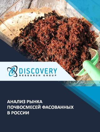 Маркетинговое исследование - Анализ рынка почвосмесей фасованных в России