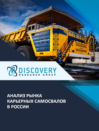 Анализ рынка карьерных самосвалов в России (с предоставлением базы импортно-экспортных операций)