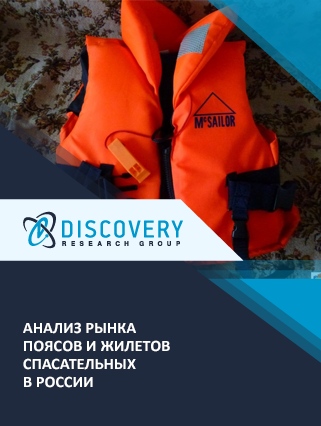 Анализ рынка поясов и жилетов спасательных в России