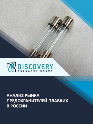 Маркетинговое исследование - Анализ рынка предохранителей плавких в России
