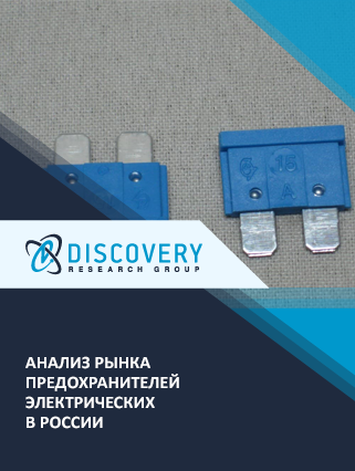 Анализ рынка предохранителей электрических в России