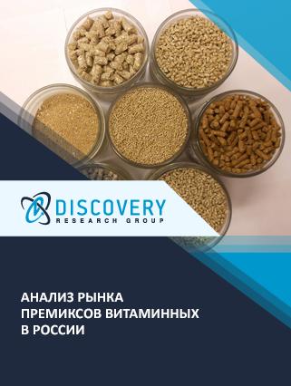 Маркетинговое исследование - Анализ рынка премиксов витаминных в России