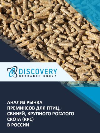 Маркетинговое исследование - Анализ рынка премиксов для птиц, свиней, крупного рогатого скота (КРС) в России