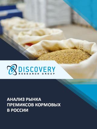 Маркетинговое исследование - Анализ рынка премиксов кормовых в России