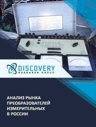 Анализ рынка преобразователей измерительных в России
