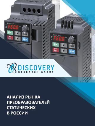 Маркетинговое исследование - Анализ рынка преобразователей статических в России
