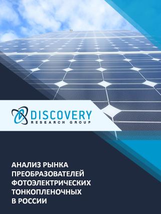 Маркетинговое исследование - Анализ рынка преобразователей фотоэлектрических тонкопленочных в России