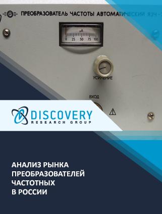 Анализ рынка преобразователей частотных в России