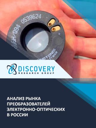 Маркетинговое исследование - Анализ рынка преобразователей электронно-оптических в России