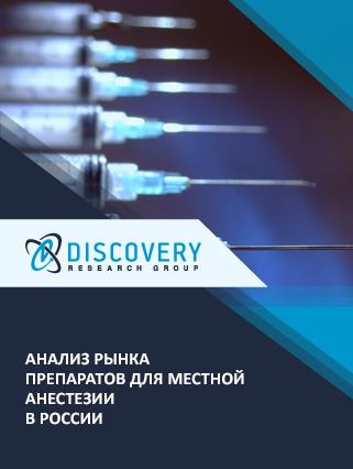 Маркетинговое исследование - Анализ рынка препаратов для местной анестезии в России