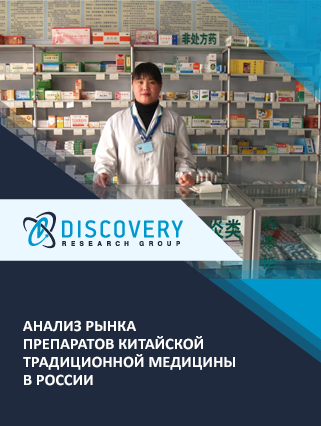 Маркетинговое исследование - Анализ рынка препаратов китайской традиционной медицины в России