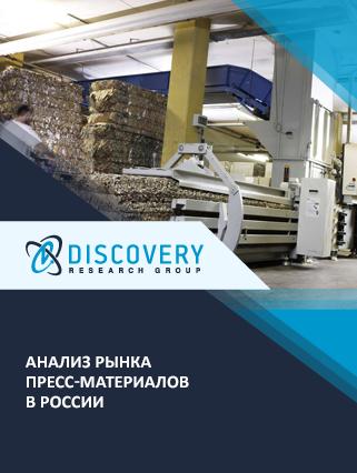 Анализ рынка пресс-материалов в России