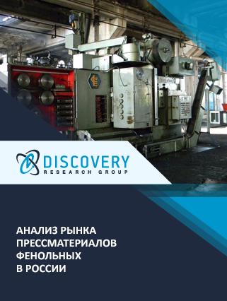 Маркетинговое исследование - Анализ рынка прессматериалов фенольных в России