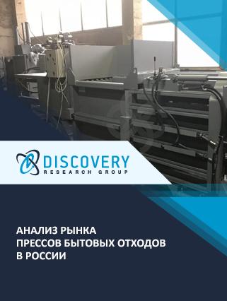 Анализ рынка прессов бытовых отходов в России
