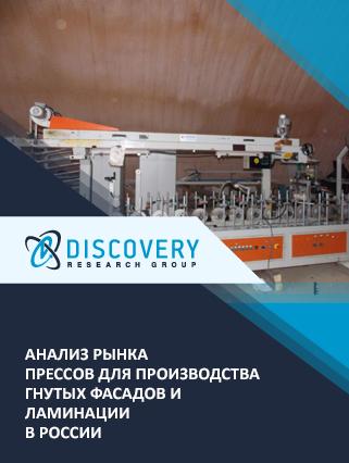 Анализ рынка прессов для производства гнутых фасадов и ламинации в России