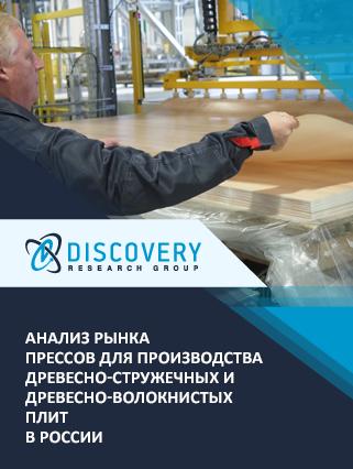 Маркетинговое исследование - Анализ рынка прессов для производства древесно-стружечных и древесно-волокнистых плит в России