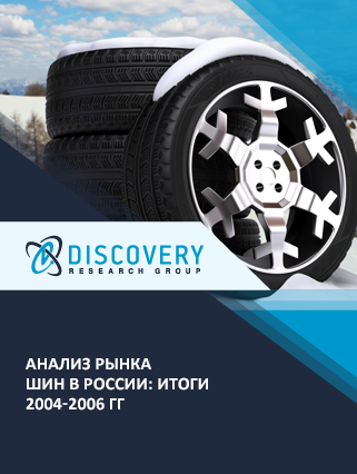 Маркетинговое исследование - Анализ рынка шин в России: итоги 2004-2006 гг