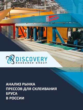 Анализ рынка прессов для склеивания бруса в России
