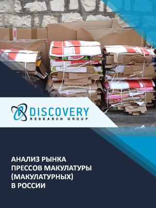 Анализ рынка прессов макулатуры (макулатурных) в России