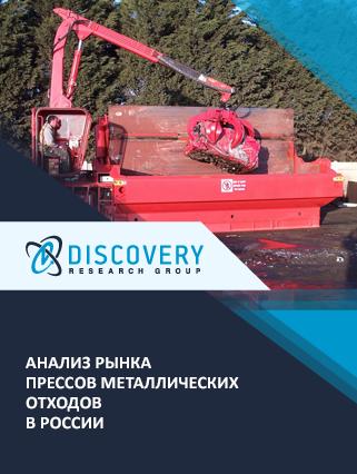 Маркетинговое исследование - Анализ рынка прессов металлических отходов в России