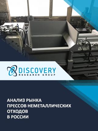 Анализ рынка прессов неметаллических отходов в России