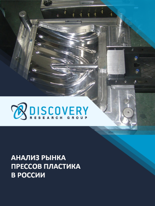 Маркетинговое исследование - Анализ рынка прессов пластика в России