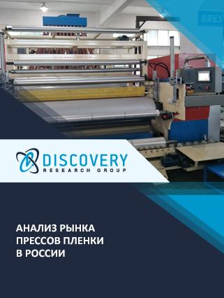 Маркетинговое исследование - Анализ рынка прессов пленки в России