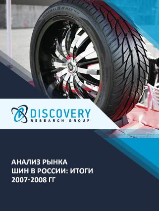 Маркетинговое исследование - Анализ рынка шин в России: итоги 2007-2008 гг