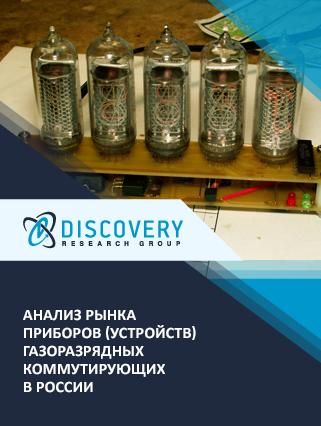 Маркетинговое исследование - Анализ рынка приборов (устройств) газоразрядных коммутирующих в России