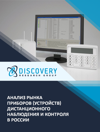 Маркетинговое исследование - Анализ рынка приборов (устройств) дистанционного наблюдения и контроля в России