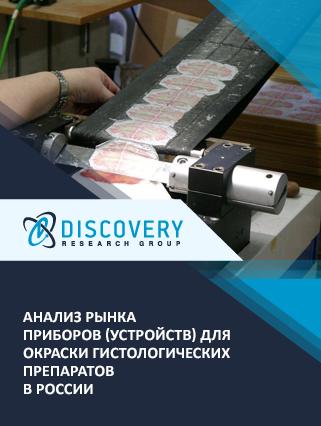 Анализ рынка приборов (устройств) для окраски гистологических препаратов в России