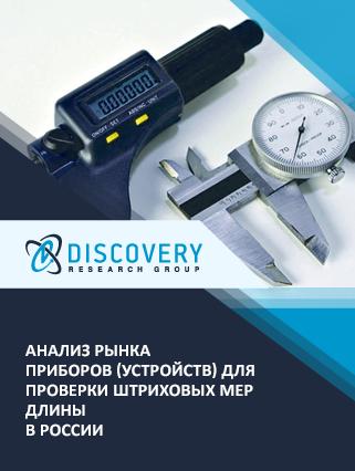 Анализ рынка приборов (устройств) для проверки штриховых мер длины в России