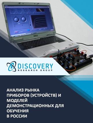 Анализ рынка приборов (устройств) и моделей демонстрационных для обучения в России