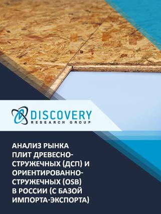 Маркетинговое исследование - Анализ рынка плит древесно-стружечных (ДСП) и ориентированно-стружечных (OSB) в России (с базой импорта-экспорта)