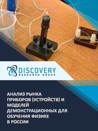 Анализ рынка приборов (устройств) и моделей демонстрационных для обучения физике в России