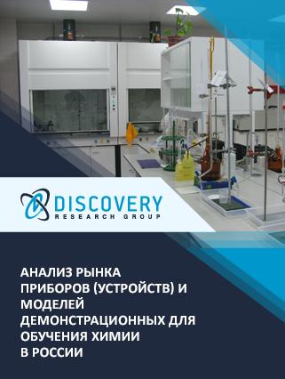 Анализ рынка приборов (устройств) и моделей демонстрационных для обучения химии в России