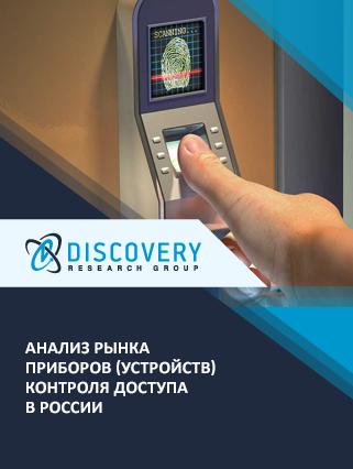 Маркетинговое исследование - Анализ рынка приборов (устройств) контроля доступа в России