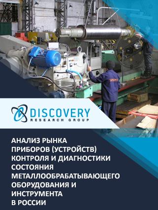 Маркетинговое исследование - Анализ рынка приборов (устройств) контроля и диагностики состояния металлообрабатывающего оборудования и инструмента в России