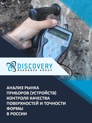 Маркетинговое исследование - Анализ рынка приборов (устройств) контроля качества поверхностей и точности формы в России