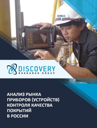 Маркетинговое исследование - Анализ рынка приборов (устройств) контроля качества покрытий в России