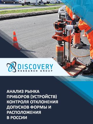 Маркетинговое исследование - Анализ рынка приборов (устройств) контроля отклонения допусков формы и расположения в России