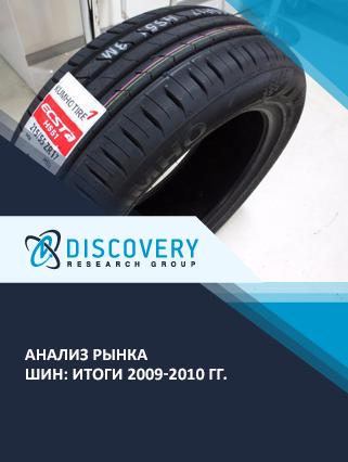 Маркетинговое исследование - Анализ рынка шин в России: итоги 2009-2010 гг.